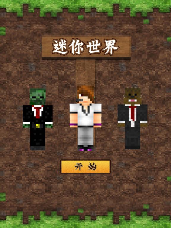 迷你世界 - PP沙盒游戏修改器 for 我的世界 中文版