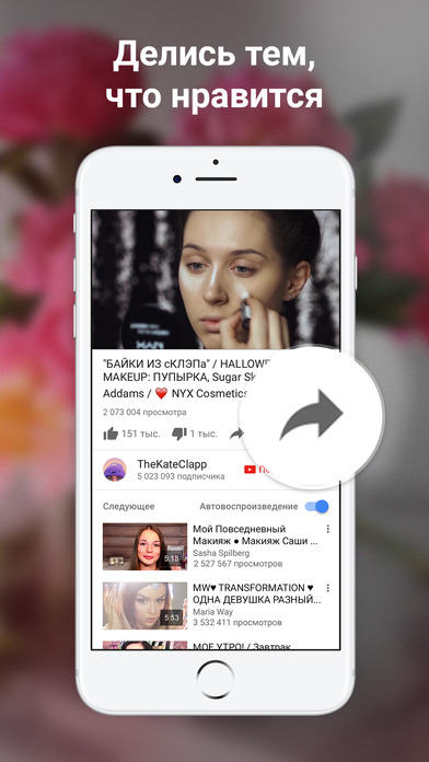 YouTube – музыка, видео и клипы Screenshot