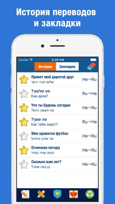 Переводчик на иврит / иврита на русский / словарь Скриншоты4