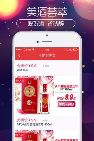中酒网-网罗酒仙买美酒的特卖购酒网站 screenshot 3