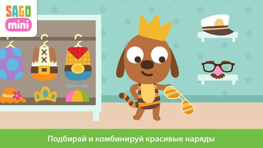 Sago Mini Наряды для Малышей Screenshot
