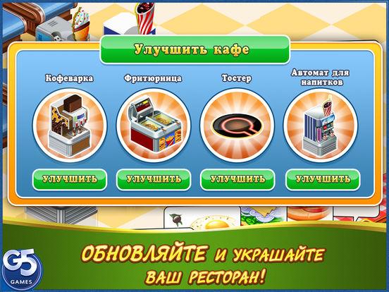 Stand O'Food® City: Ресторанная лихорадка Скриншоты11