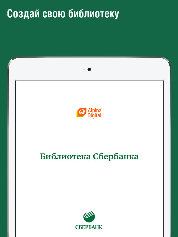 Приложение библиотека сбербанка для ios