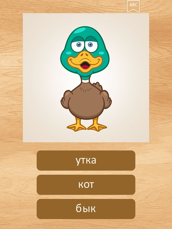 Russian Language with Animalsscreeshot 1