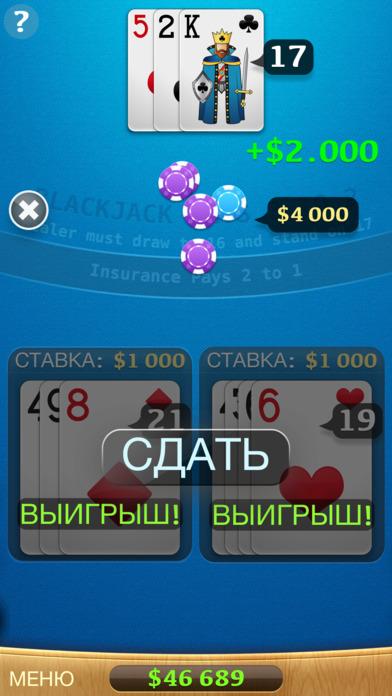 Screenshot 3 ⋆Блэкджек