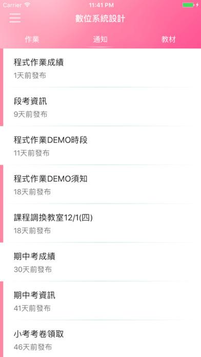 Hey, 元智 screenshot 3