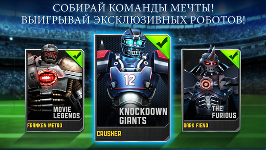 Real Steel Screenshot