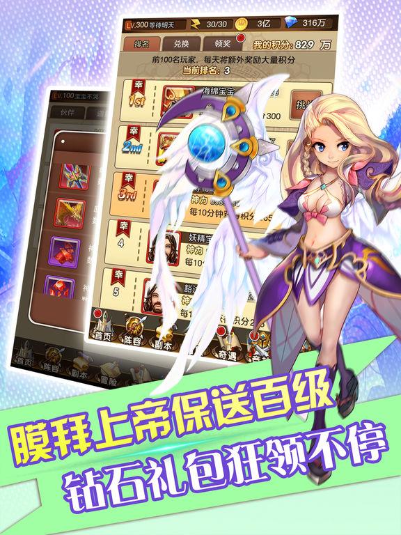 天使帝国-奇迹世界联盟游戏 screenshot 10