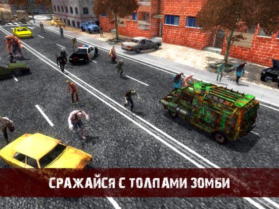 Дорога в Зомбиленд 2 - Безумный Зомби Чистильщик Скриншоты9