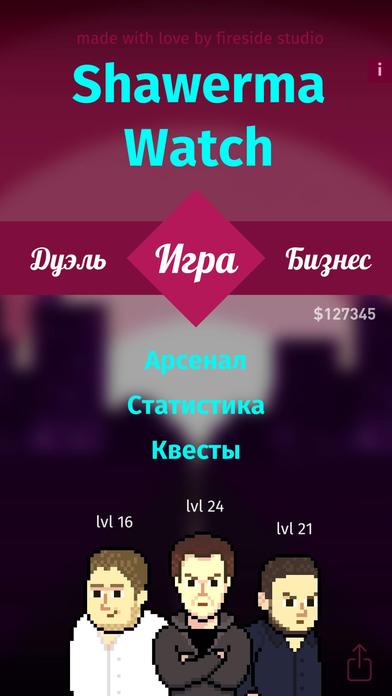 Shawerma Watch aka Шаверма-Патруль Screenshots
