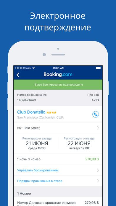 Booking.com [букинг ком] - бронирование отелей Screenshot