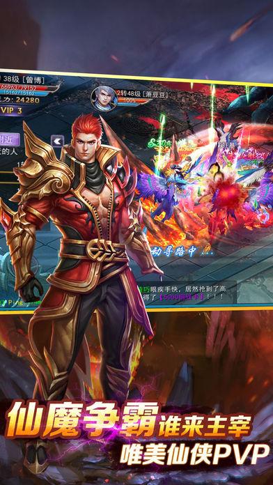 仙侠传传奇 for 仙侠手游 screenshot 1
