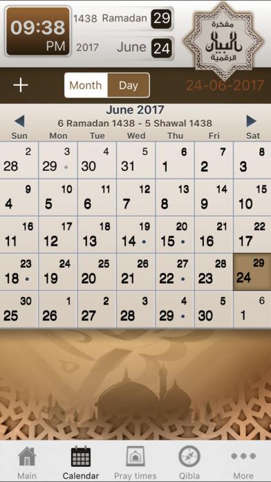 مفكرة البيان الرقمية Al-Bayan Digital Calendar screenshot 2