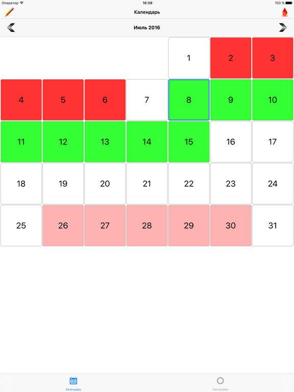 Женский менструальный календарь Скриншоты7