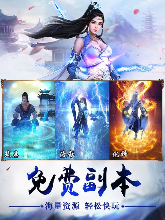 凡人修神录-跨服帮派竞技手游! screenshot 7