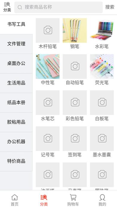 汉纳文具商城 screenshot 1