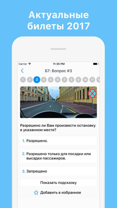 Экзамен 2018 ПДД - Билеты ГАИ screenshot 2
