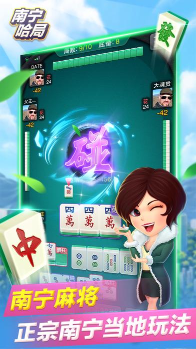 Screenshot 3 南宁哈局 — 能约局的南宁棋牌合集