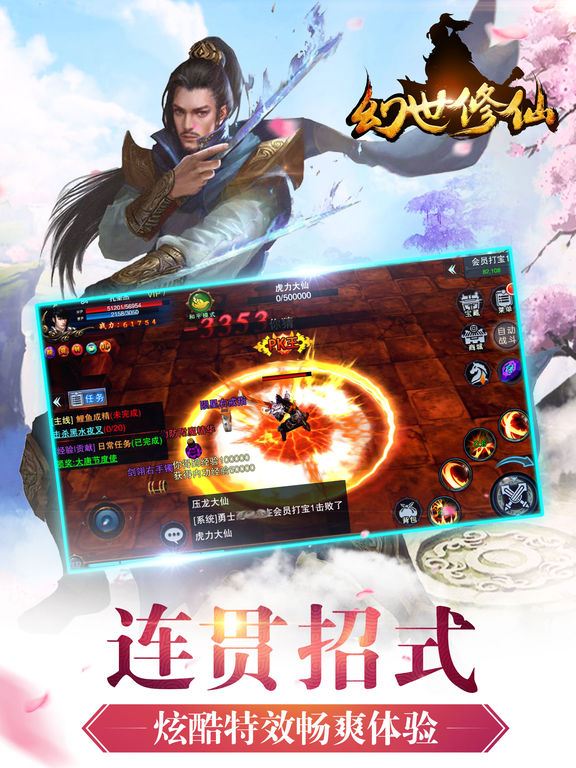 幻世修仙HD之仙侠王者无双:梦幻江湖3d手游