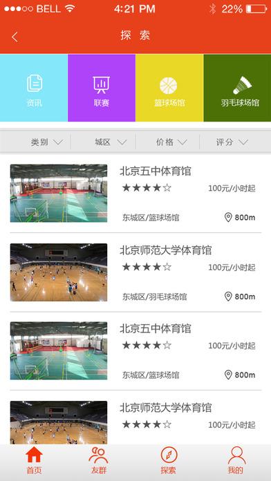 essport screenshot 3