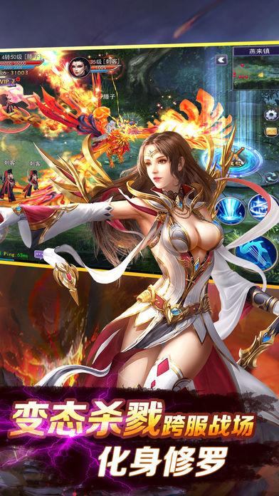 仙侠传传奇 for 仙侠手游 screenshot 4