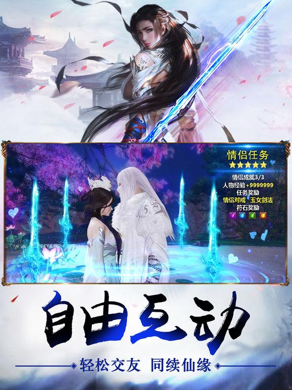 凡人修神录-跨服帮派竞技手游! screenshot 9