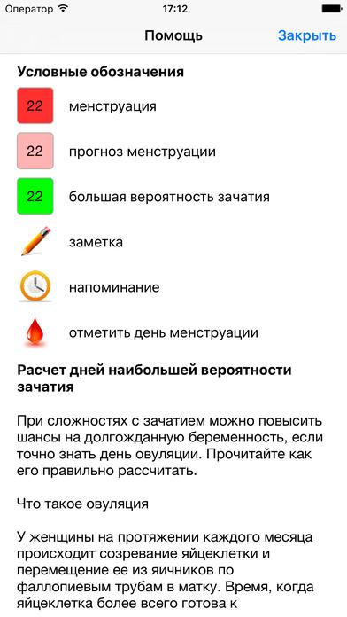 Женский менструальный календарь Скриншоты4