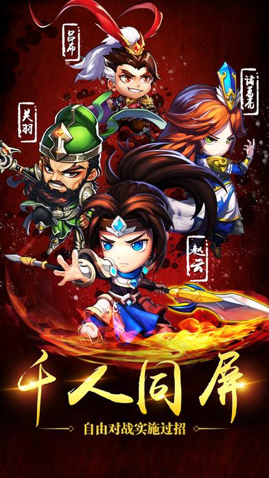 三国战歌-英雄无双战记游戏