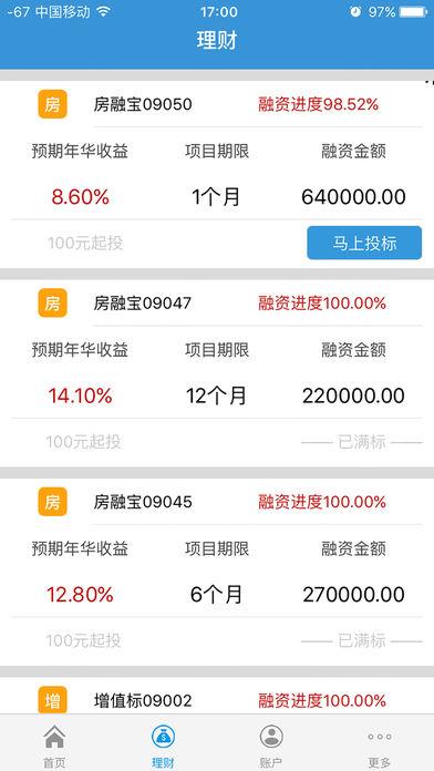 融和财富-暖心的投资理财平台 screenshot 1
