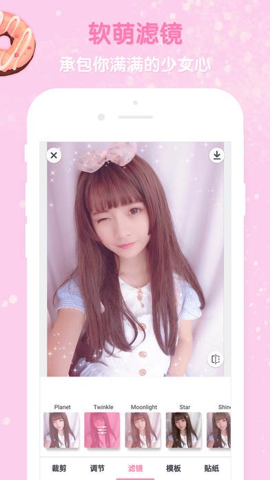 GirlsCam-少女心滤镜相机