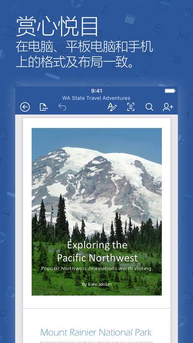 【微软官方出品】Microsoft Word for iPad