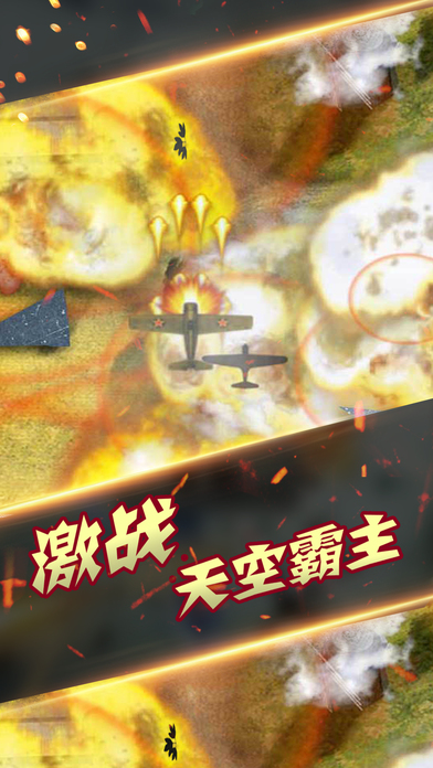 Screenshot 3 王者飞机战争-令人上瘾的空中游戏!