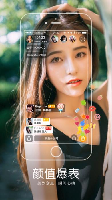 粉红美女直播-深夜福利视频直播秀场 screenshot 1