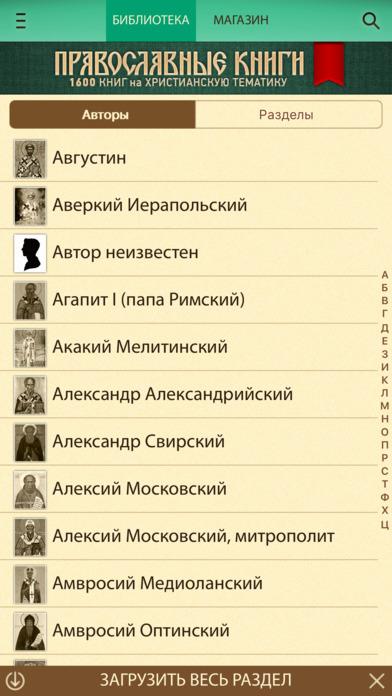 Православные Книги + Библия и Молитвослов Скриншоты3