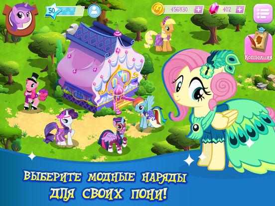 MY LITTLE PONY: Невероятные Приключения Принцессы Скриншоты9