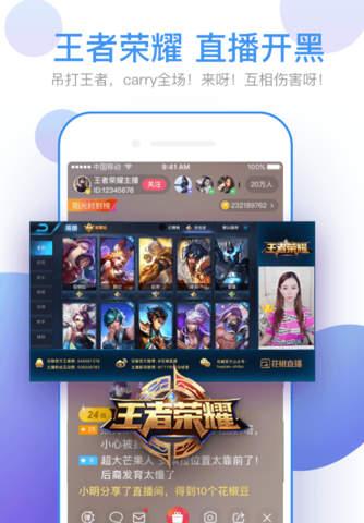 花椒-3亿人都在玩的短直播视频交友社区 screenshot 2
