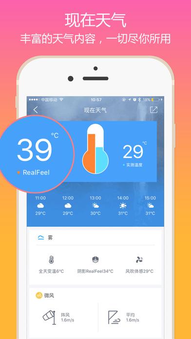 """【政府官方版本】中国<font color=""""red"""">天气</font>通-<font color=""""red"""">天气</font>预报降水空气质量精准查询"""