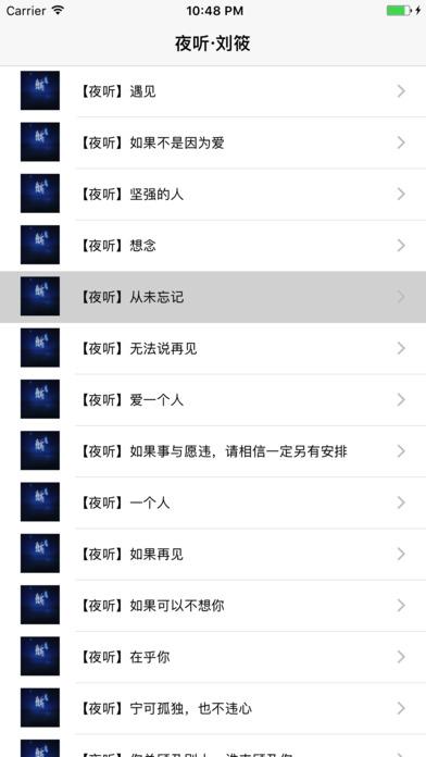 夜听 - 每晚十点刘筱陪你倾听 screenshot 2