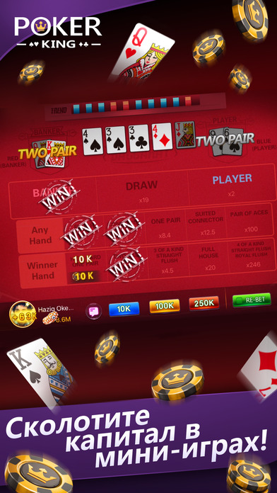 Screenshot 5 Poker King — Texas Holdem