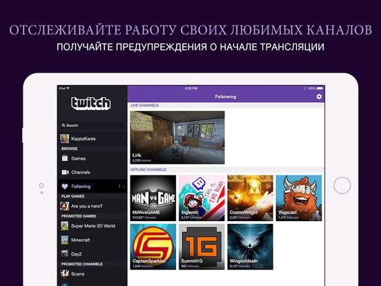 Скачать игру Twitch
