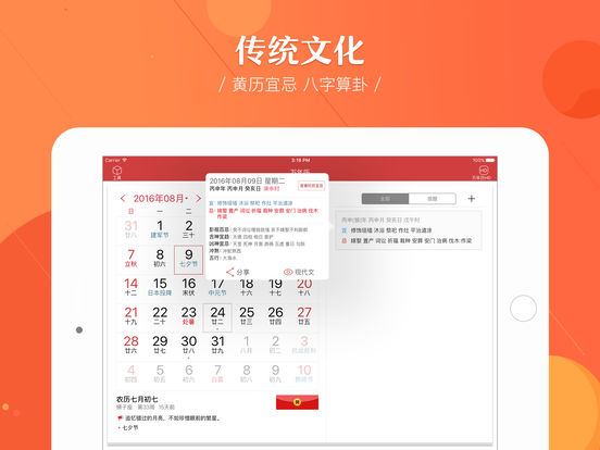 【日历工具】万年历