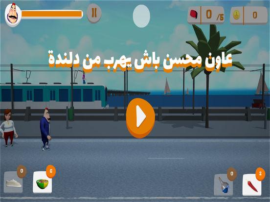 Super Tounsi Run screenshot 9