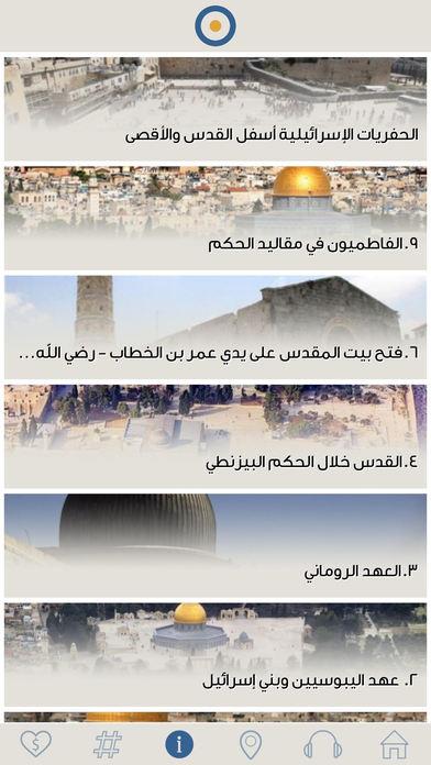 المسجد الأقصى screenshot 3
