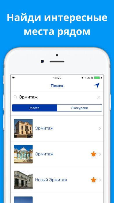 Санкт Петербург и Петергоф - путеводитель (Россия) Скриншоты5