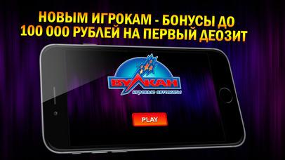 Screenshot 3 Вулкан эмоций игровые автоматы