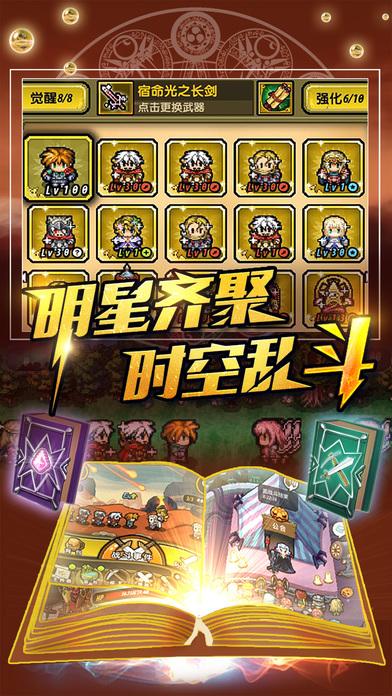 冒险骑士团 iPhone版截图3