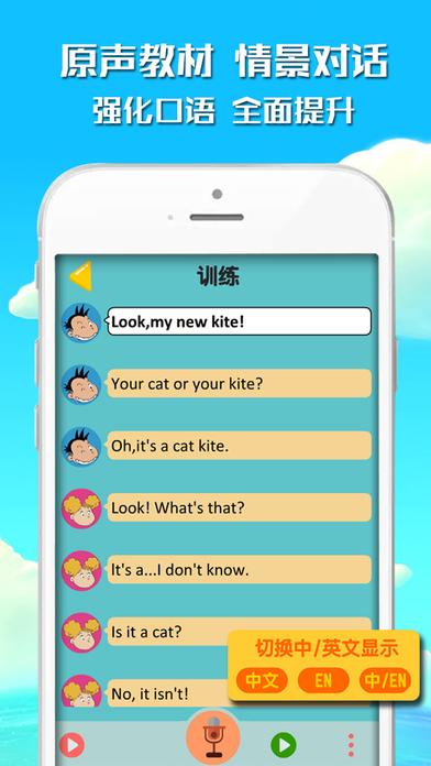 小学生点读机-全面提升小学英语口语单词听力 screenshot 3