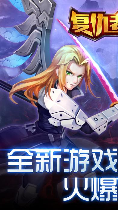 复仇者荣耀ol格斗游戏 - 热血王者英雄热门手游