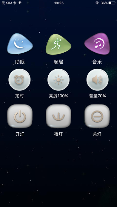IGOO助眠 screenshot 4