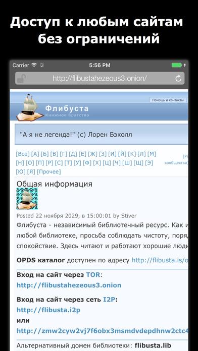 Браузер Тор: анонимный интернет через Tor Browser Скриншоты4